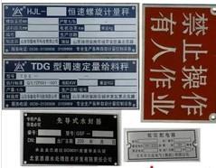 メーカー制作乳化腐食ステンレスの接地ラベルカスタムpvc金属パネルオーダー表札