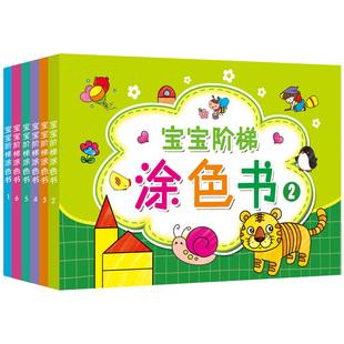 儿童画画书涂色本 宝宝涂鸦填色本2-4-6岁幼儿园启蒙图画本绘画书