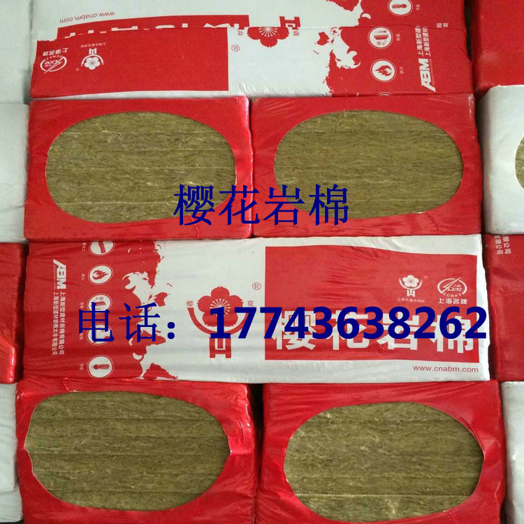 Sakura / insulation rock wool board insulation cotton cotton insulation mineral wool insulation cotton, wool Sakura