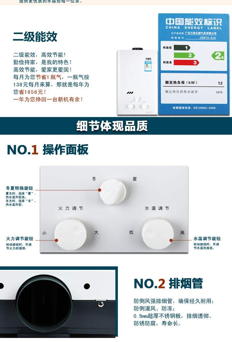 Macro/ 万家乐 6J3 gázmelegítők 6J3 pb - gáz kémény - 7 liter 6 liter 8 liter háztartási