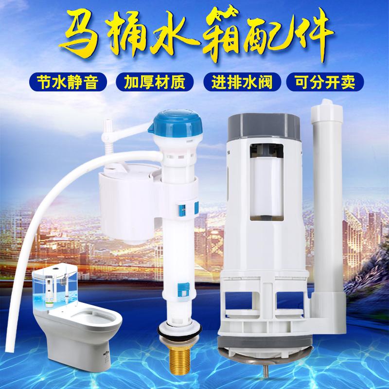 进水老式零件套装马桶厕所马桶配件冲水箱放水盖板冲内置浮子阀内