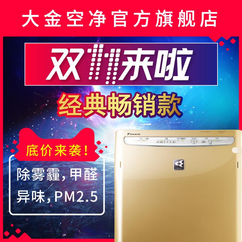 Purificador de aire domésticos además de formaldehído de PM2,5 Daikin niebla de humo de segunda mano de olor a la Oficina MC70KMV2