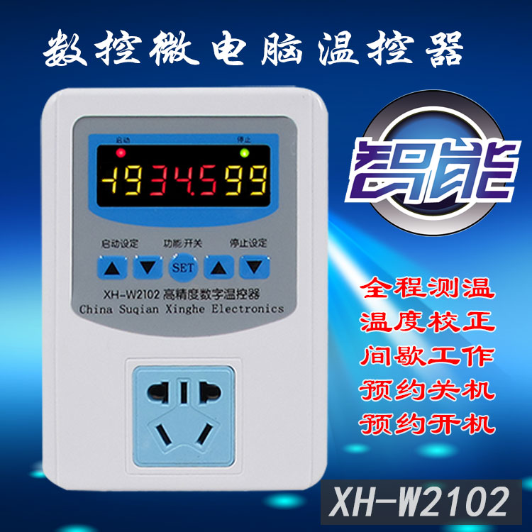 XH-W2102 calculator inteligent termostate electronice de control al temperaturii