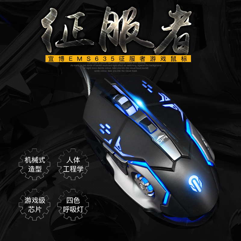 E-Blue Yi Bo M635 gaming game mechanical mouse conqueror competitive mouse mouse macro programming