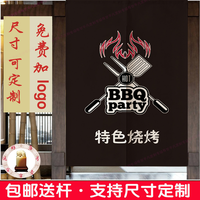 De Chinese keuken aangepaste gordijn barbecue - Linnen gordijnen half dikke restaurant - toilet gordijn.