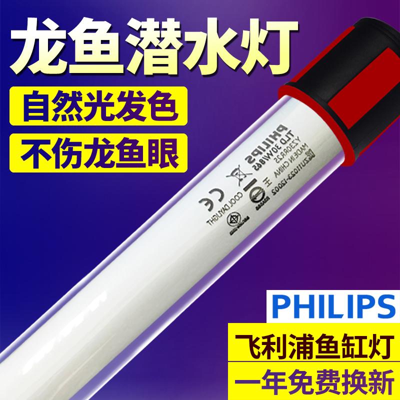 红金龙 speciális lámpák 865 sárkány hal halat a philips T8/T9 búvár lámpa vízálló során az aqua lámpák