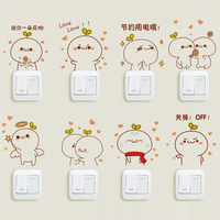 The home switch attached to a set of 8 cute cartoon stickers stickers affixed to the wall switch socket can remove the sticker