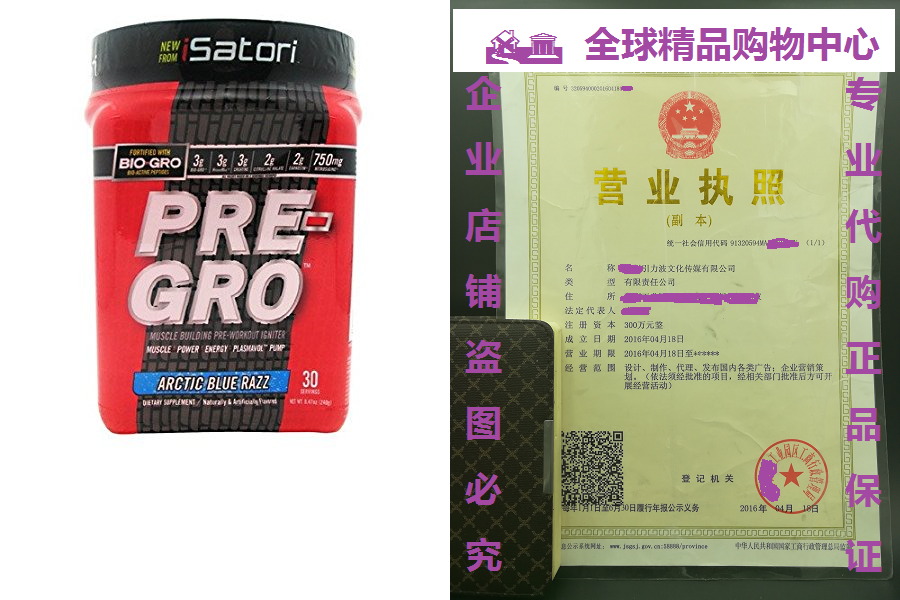 iSatori Pre-Gro Delicious Fruit Punch - 30 Servings, 8.47 O