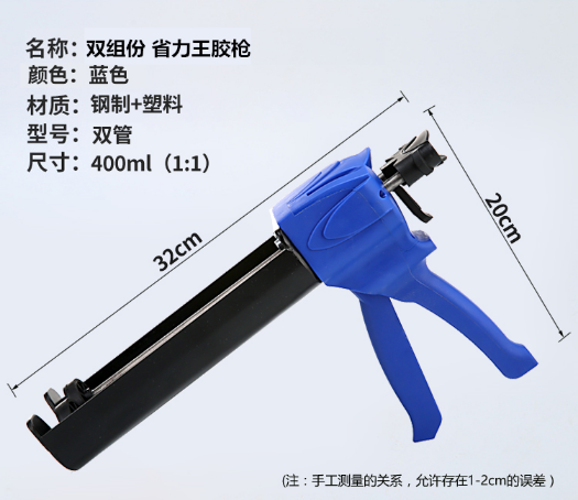 Glass gun tools help saving double seam glue gun gun beauty two-component gun beauty tool joint