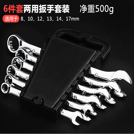 Auto repair tool 10 piece, T type L automobile repair, socket wrench, steam protection combination repair kit Kit