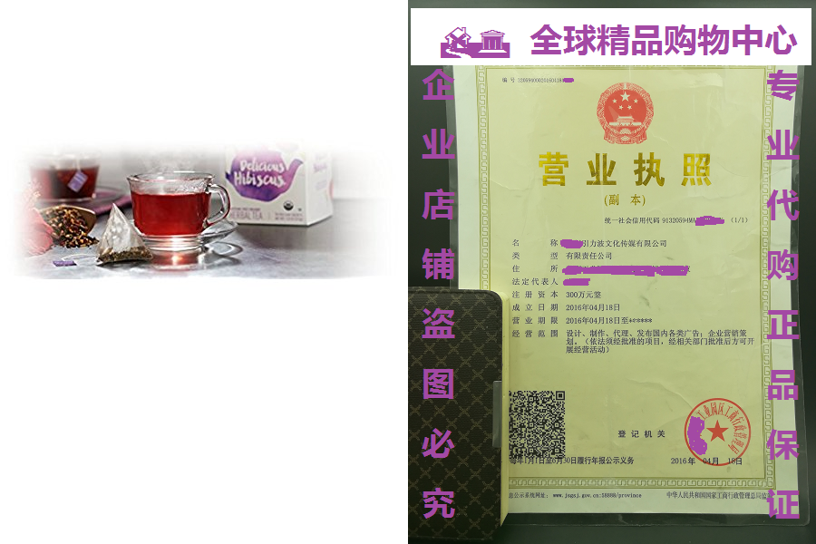 Wickedly Prime Organic Herbal Tea, Delicious Hibiscus, 15 c