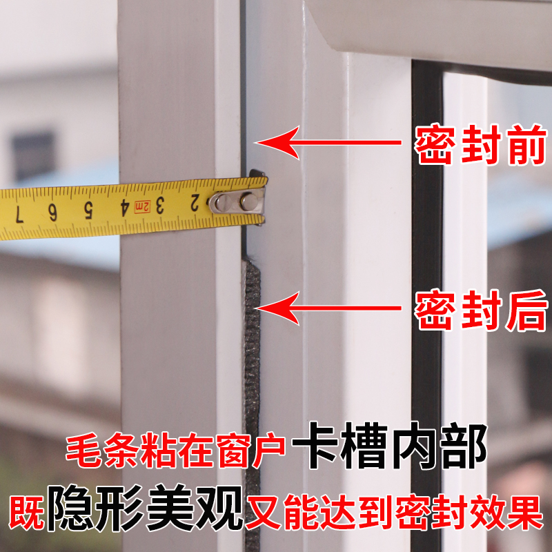 Waterproof and dustproof gap, door frame, wind proof door, plastic steel mute rubber strip, insulated door