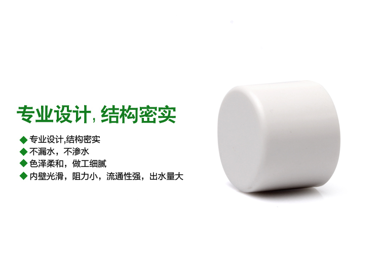 PVC-U drinking water supply pipe plug to plug cap 202532 pipe fittings