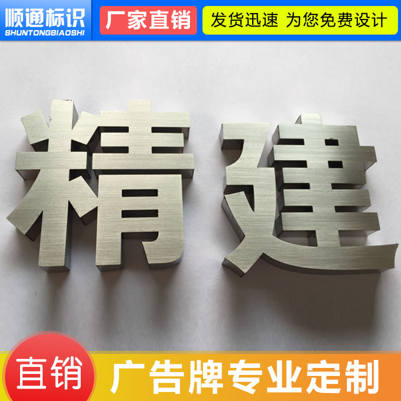 Direct drawing stainless steel, stainless steel, double stainless steel, stainless steel, advertisement, metal characters