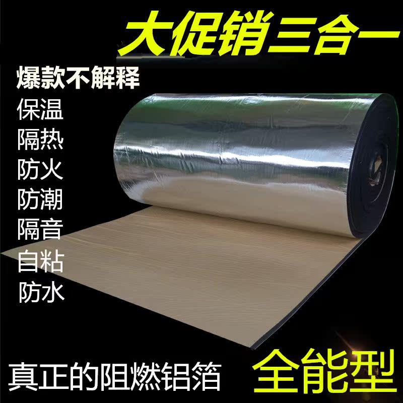 качество наклейки самоклеящиеся алюминиевой фольги теплоизоляции резиновых и пластмассовых Совет теплоизоляционные дом светоотражающие водонепроницаемый автомобильной Flame хлопок