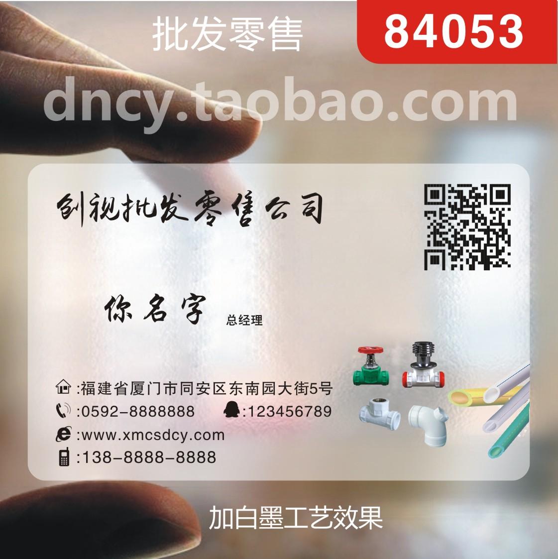 PVC impresso cartão de visita impressão personalizado tinta branca grossa areia areia plástico bidimensional código micro-comércio atacado comercial