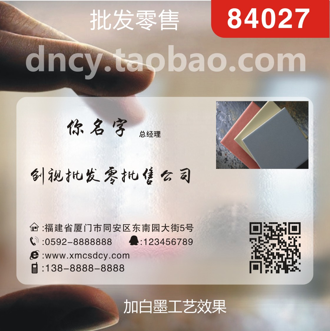 PVC printed business card printing custom white ink coarse sand sand plastic two-dimensional code micro-commerce commercial wholesale