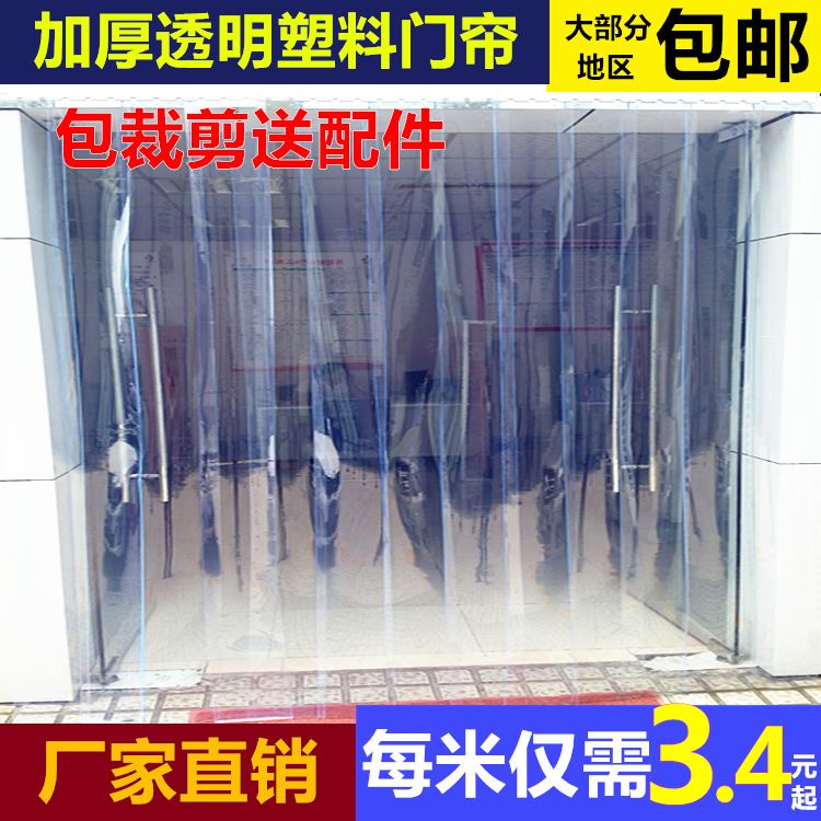 Winter soft door curtain, PVC transparent plastic windshield, dust partition, skin curtain, anti freezing insulation, air conditioning curtain