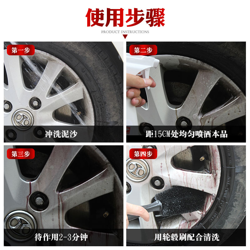 Automobile wheel rim cleaning cleaning agent Aluminum Alloy hub renovation in addition to oxidation decontamination glazing iron rust remover