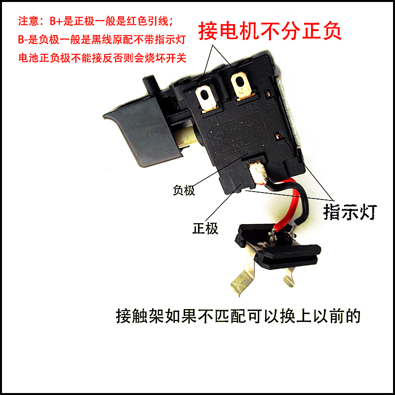 Electric wrench wrench switch lithium battery charging switch parts of stepless speed belt reversing battery indicator