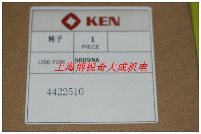 KEN Rui Qi originele accessoires 9 inch cirkelzaag 5609N / 5609NA kettingzaag motor tandenborstel