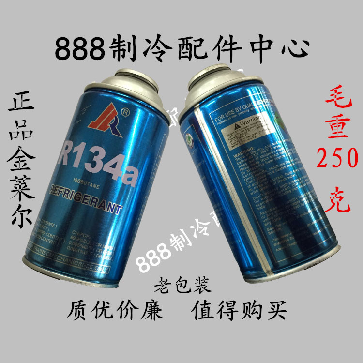 Fast refrigerant R134a automotive joint / automotive air conditioning Freon tool refrigerant Freon filling joint