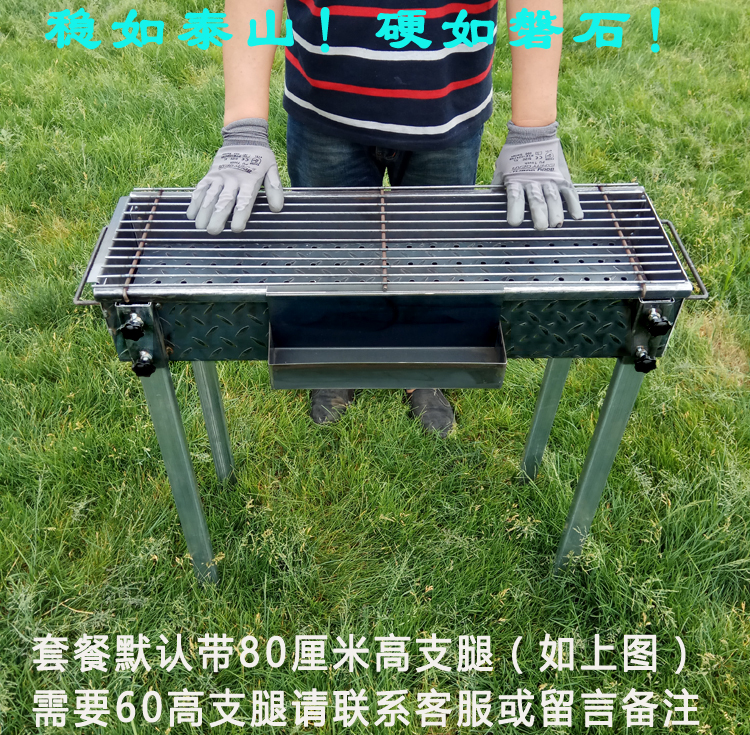 Charcoal grill plate thickening pattern welding plate shelf commercial willow charcoal household plate kebab oven
