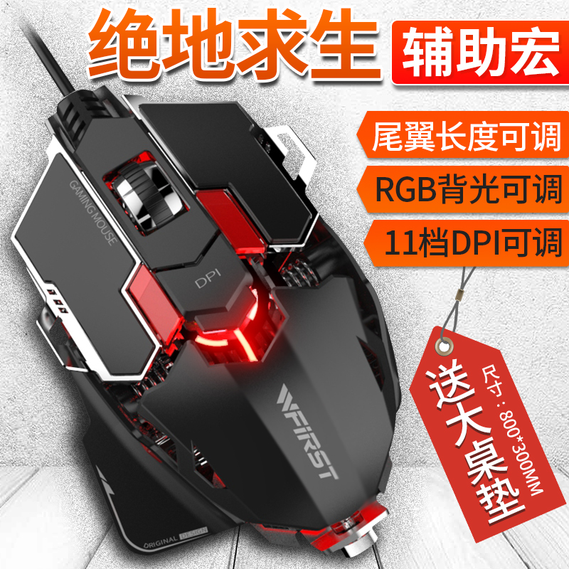 Mechanical mouse cable game macro programming with points H1Z1 survive the Jedi Battle Royale topressure assisted lol