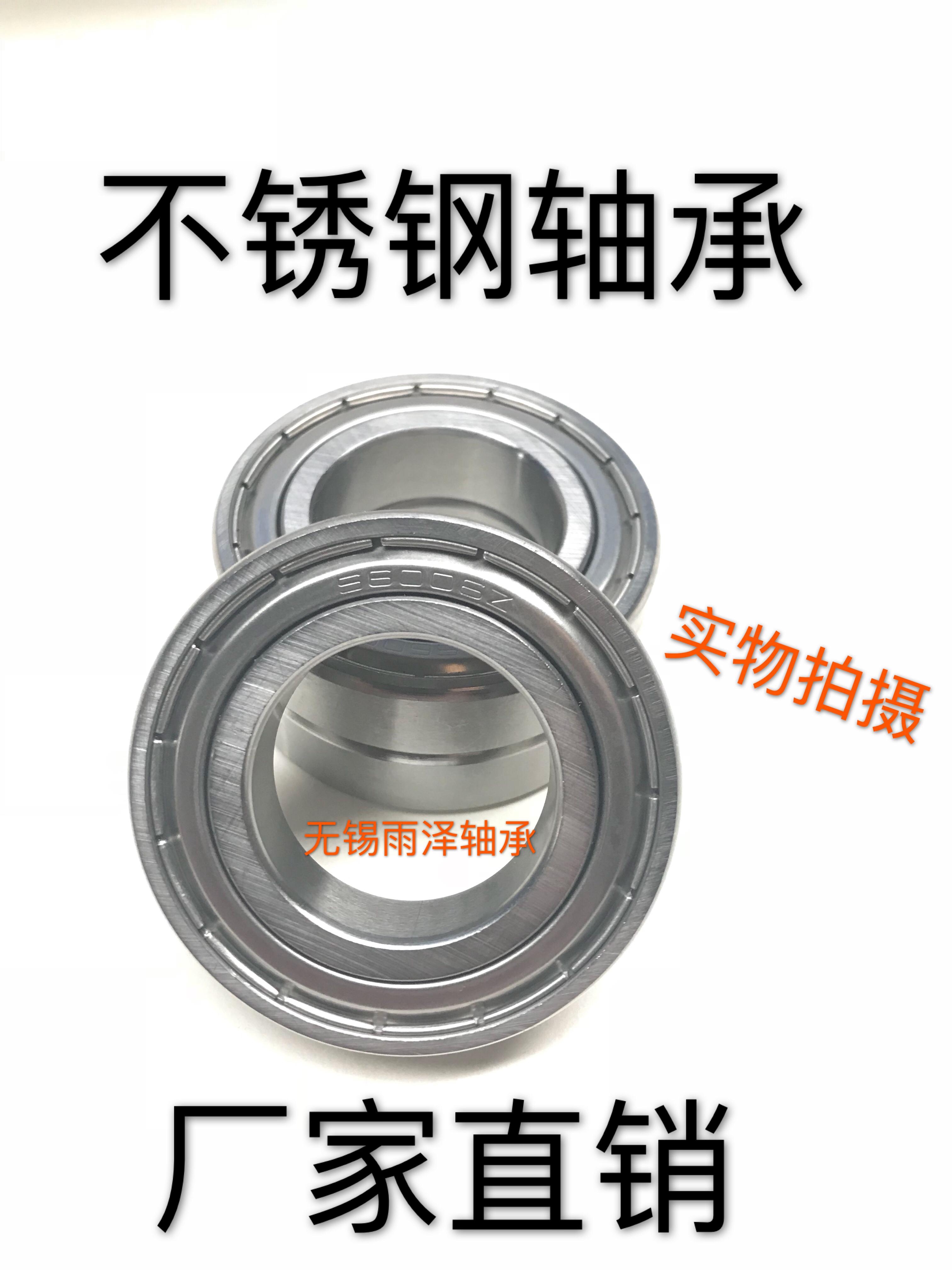 Łożyska kulkowe zwykłe ze stali nierdzewnej, korozja głębokiego rowka S6200Z S6201Z S6202Z S6203Z S6204Z 440