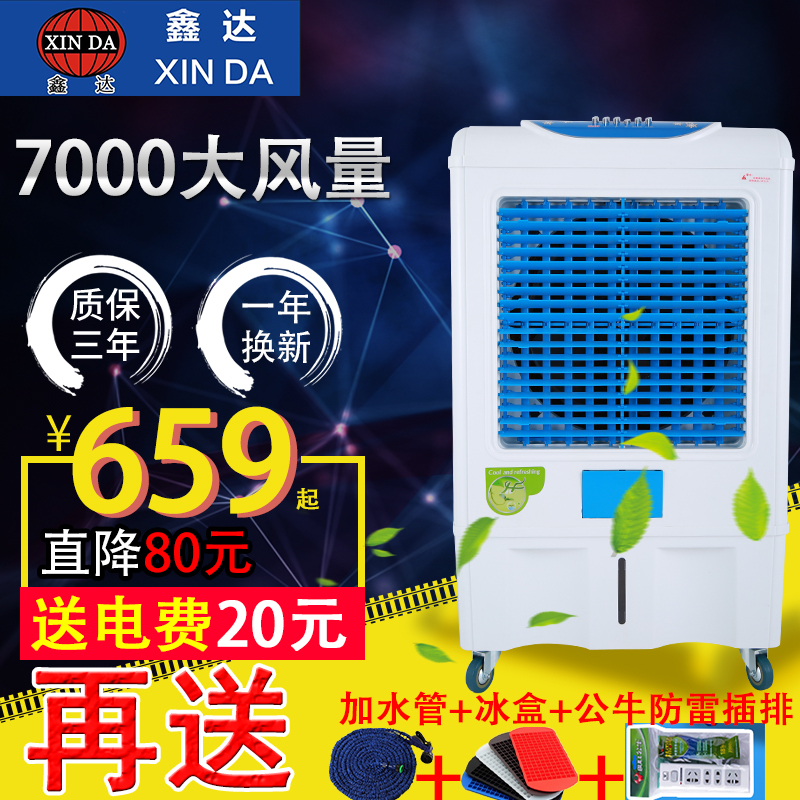 Xinda evaporative water cooling type air conditioning fan fan household industrial plant commercial large refrigeration fan
