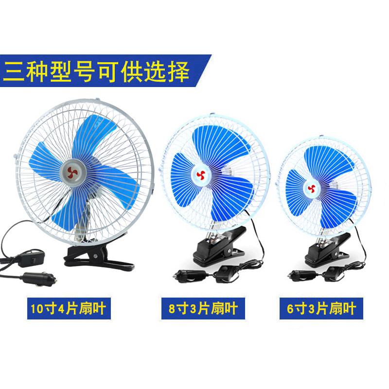 fan køretøj lille ventilatoren 12v 24v - v bil van lastbil, vind køling ventilatoren