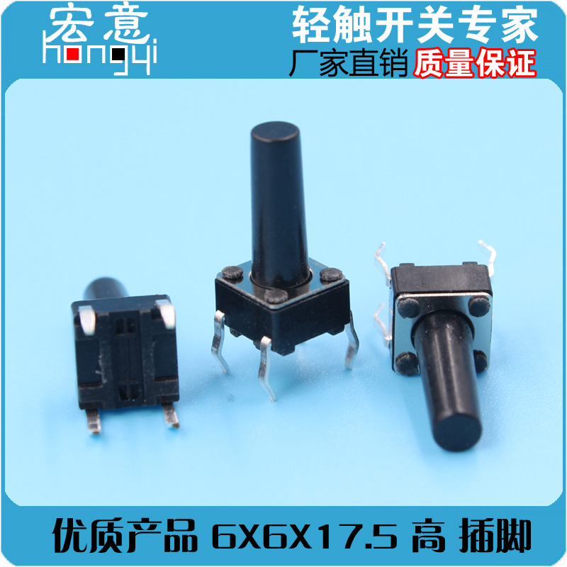 Tact switch botão interruptor de pé 6*6*17.5 4 Pinos micro interruptor de botão com pé de bronze 6x6x17.5