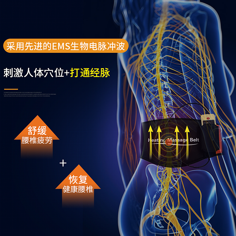 Charging heating belt strain of lumbar disc pain highlight the multifunctional physiotherapy instrument household male waist massage
