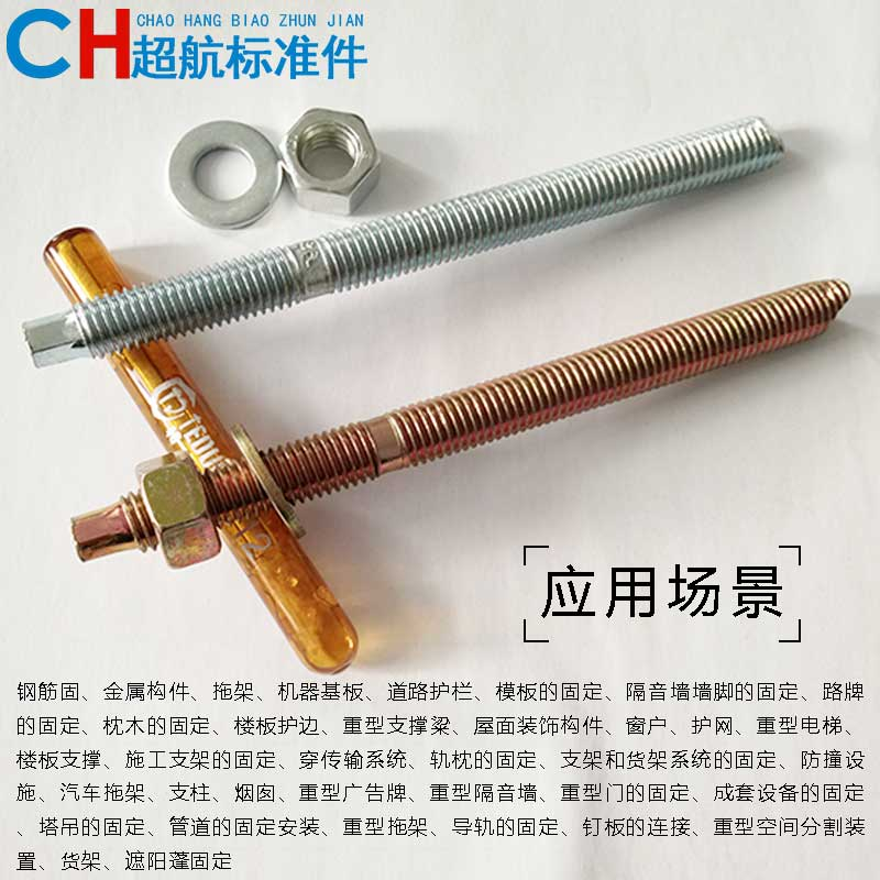 Chemical anchor / chemical expansion / chemical bolt / screw / chemical expansion bolt m12/m16/m20