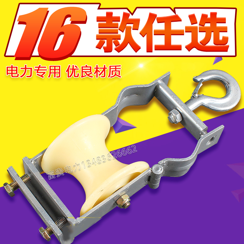 Cable aluminum cable trolley nylon peg dual-use cable pulley put slip line sling 2 tons