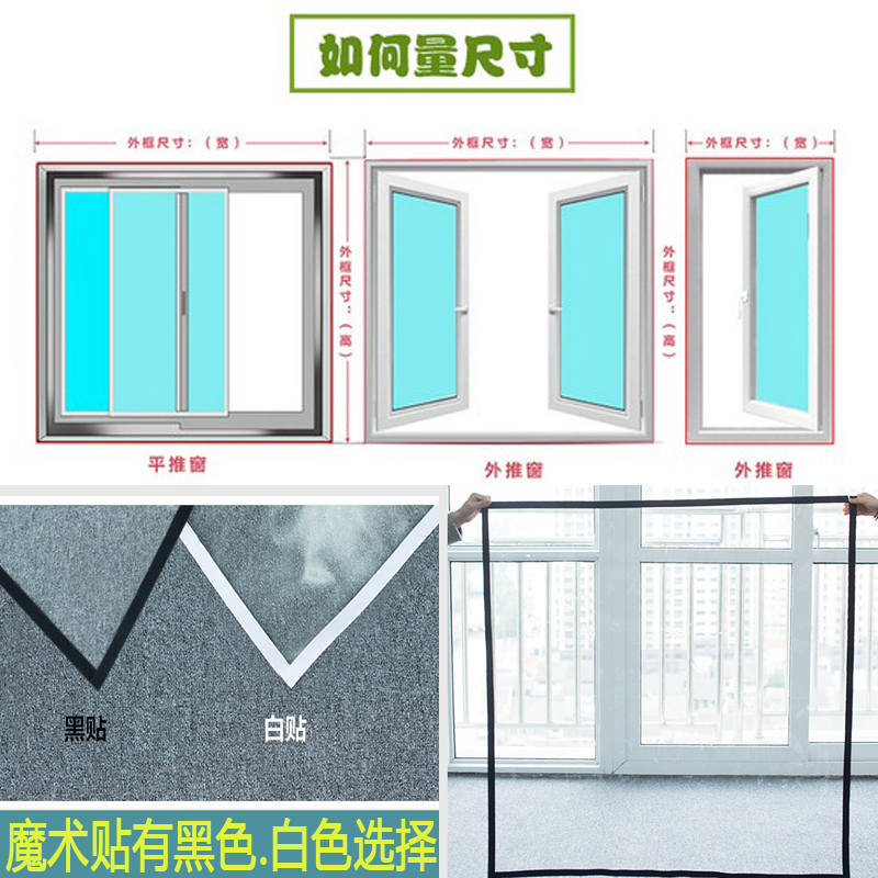 Plastic steel window insulation film, aluminum alloy door and window sealing strip, warm film self adhered glass door, wind proof and cold proof