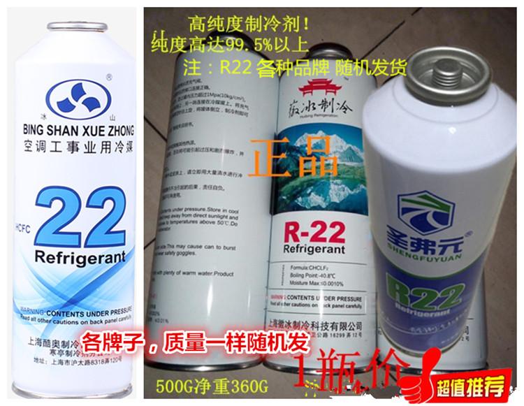 климатици r22 климатици r22 части на хладилен агент на хладилен агент CHCIF2F22 флакон.