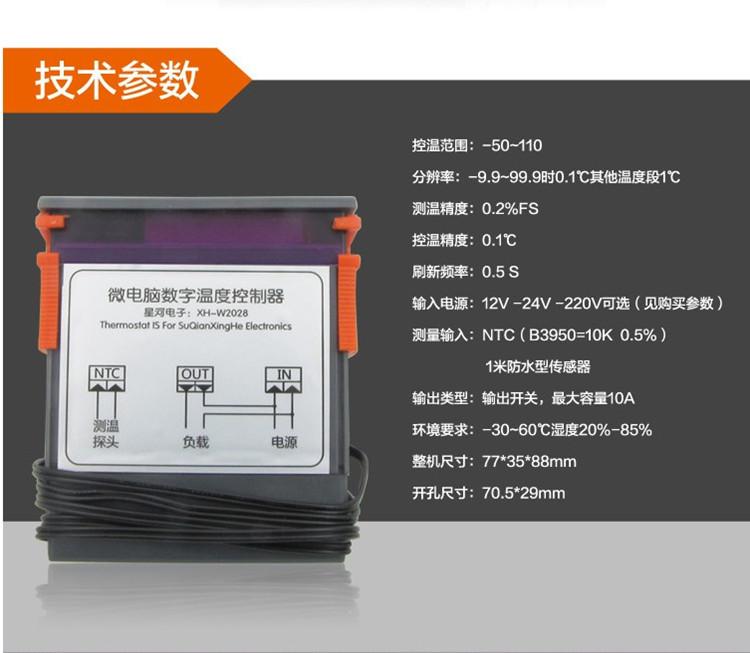 Temperature controller, refrigerator cabinet, industrial control special digital display temperature control switch, digital temperature controller 0.1 precision