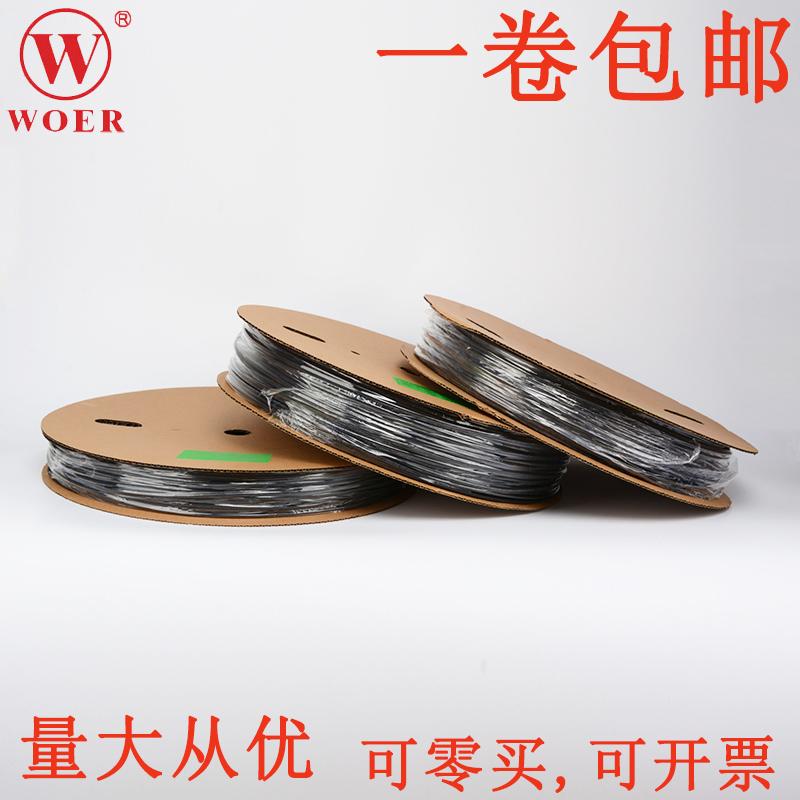 3 - la protección del medio ambiente WOER WTT lograr su cierre el tubo negro de aislamiento manga de un paquete postal.