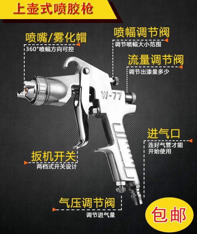 Pneumatique de véhicule de pistolet à peinture w-77 de grand diamètre sur le pot de peinture au latex de pistolet de pulvérisation de peinture à un pistolet à colle atomisée de colis