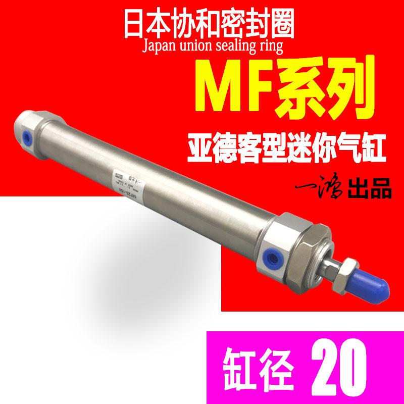 в Азии и в Германии MF20x25x50x75x100-S-U-CA-CM-125-150MFC типа мини - цилиндр