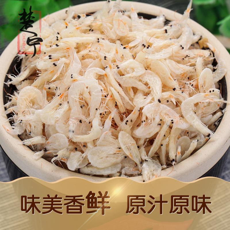 海味珍品 新鲜天然淡干虾皮 500g