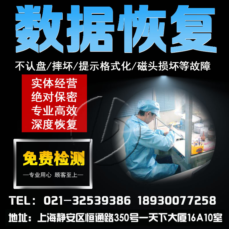 Shanghai - professional mobile data recovery Services desktop - PC notebook reparatur von Solid State disk eröffnet