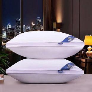 希尔顿五星酒店枕头枕芯成人学生单双人枕头芯一对护颈助眠安神枕