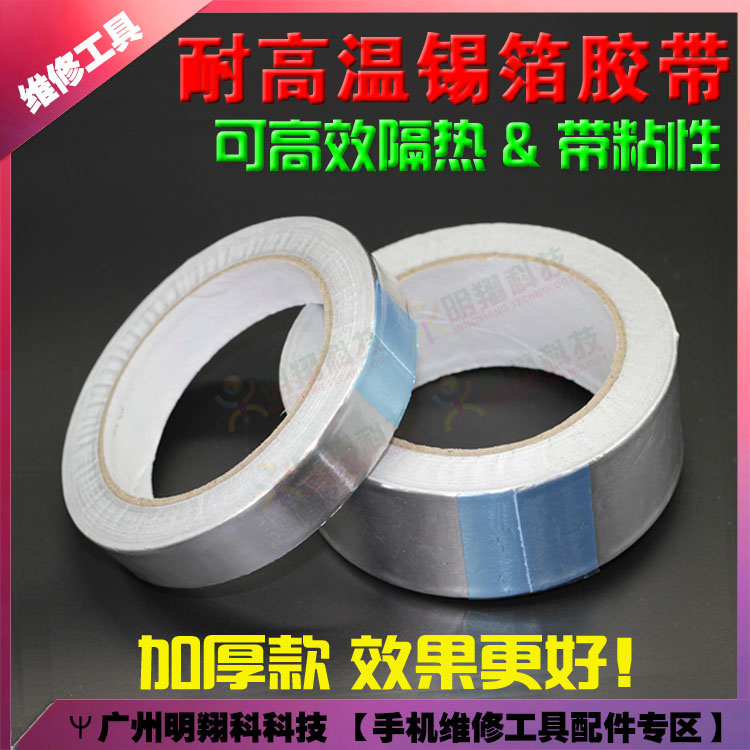 Heat resistant aluminum foil tape / mobile phone motherboard repair insulation paper (adhesive) similar to foil