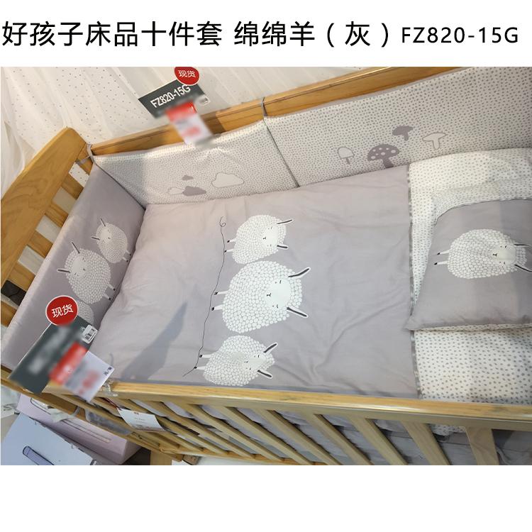 Goodbaby良い子ベビーベッド品10点セット赤子童寝具10点セットFZ820ギフトボックス