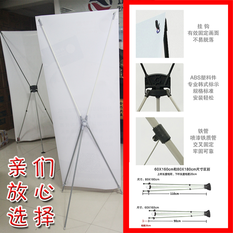 X stainless steel rack Yilabao high-end wedding advertising poster frame x frame display shelf design made in Xi'an