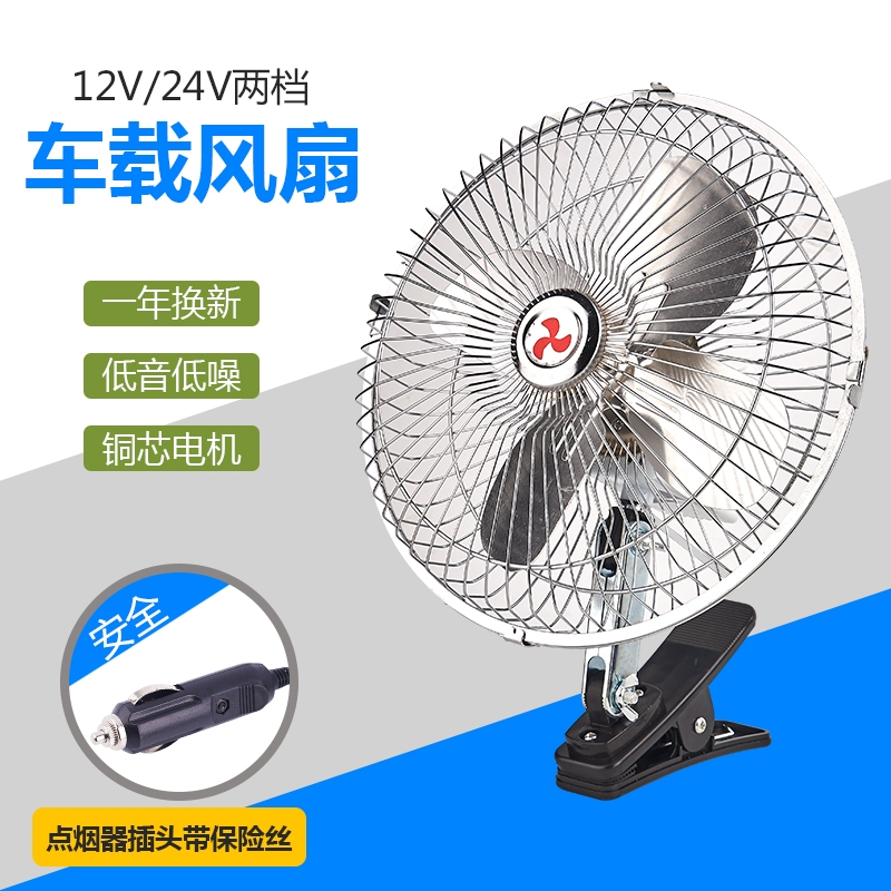 Fan 12V24 Volt voor auto 's van kleine vrachtwagens grote sterke koeling Windenergie fan - fan