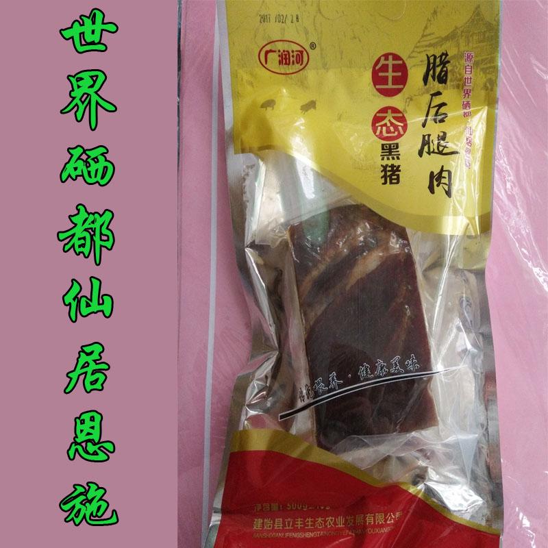 Hubei Enshi native farm self-made scattered ecological rich selenium black pig smoked ham leg meat 500g