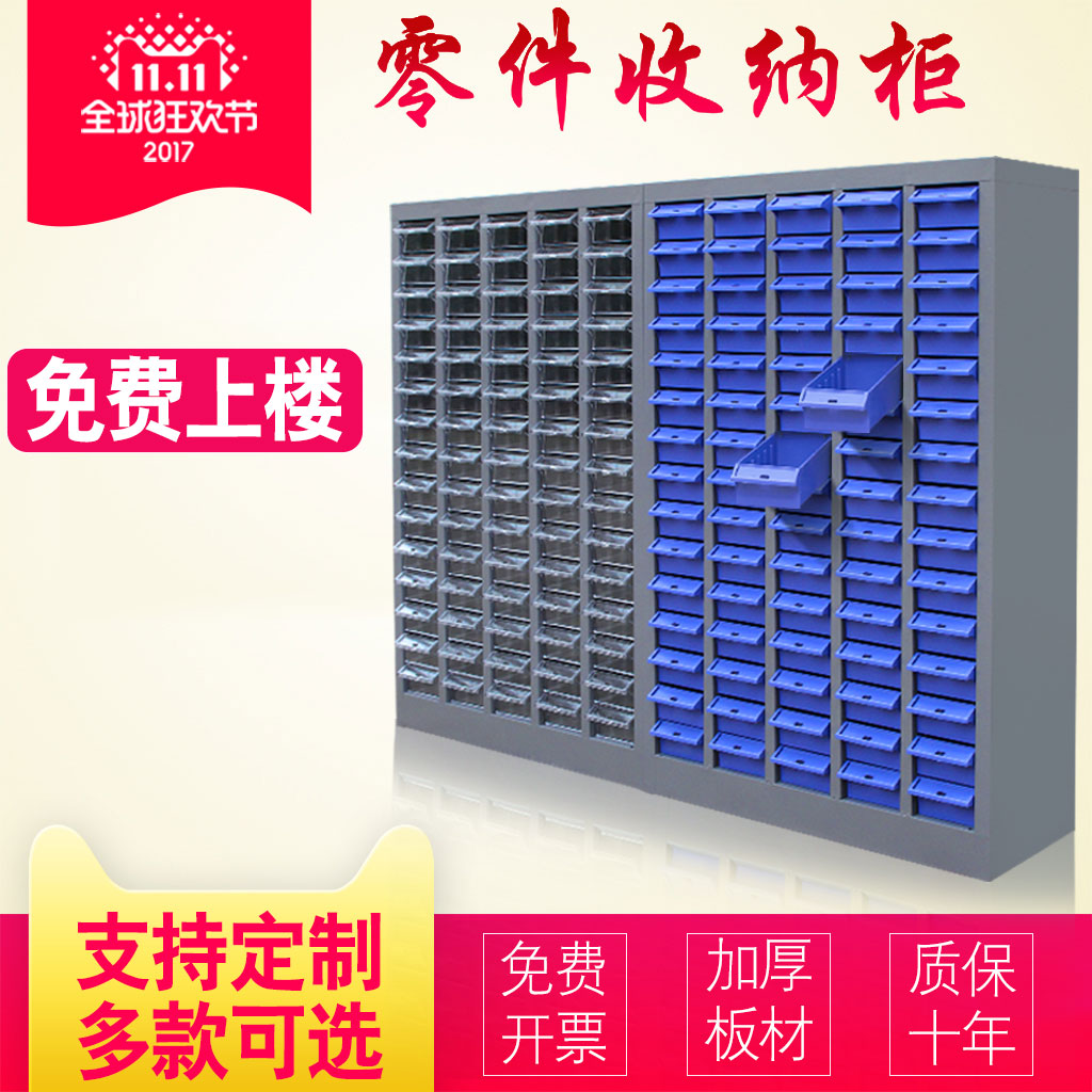 75 drawer cabinet, drawer type sample cabinet, screw cabinet, tool and tool cabinet, electronic component cabinet, efficiency cabinet